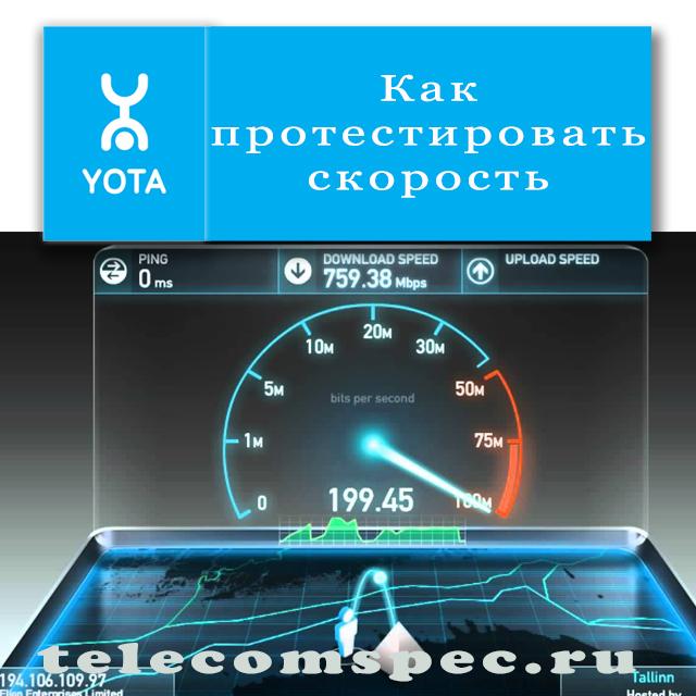 Проверить скорость йота интернета почему вот