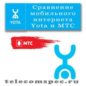 Сравнение мобильного интернета Yota и МТС