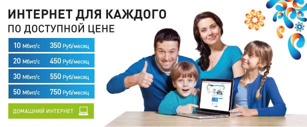 Тарифные планы на домашний интернет и телефон от Ростелеком