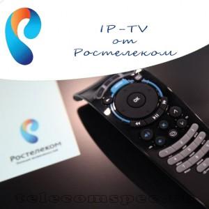 IP-TV от Ростелеком