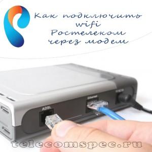Модем с wifi Ростелеком