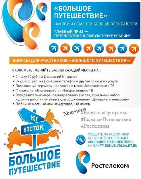 Бонусная программа от компании Ростелеком