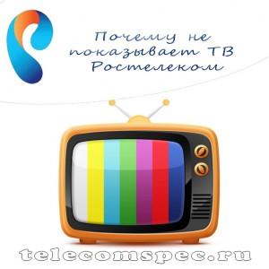 почему не показывает Ростелеком ТВ