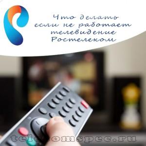 Что делать если не работает телевидение Ростелеком