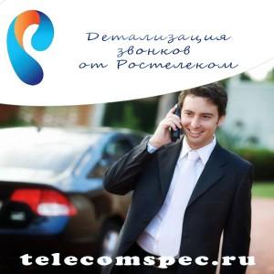 Детализация звонков от Ростелеком