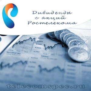 Дивиденды с акций Ростелекома