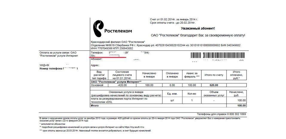 Договор об оказании услуг связи теле2 скачать