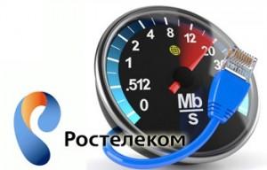 Как проверить скорость интернета Ростелеком