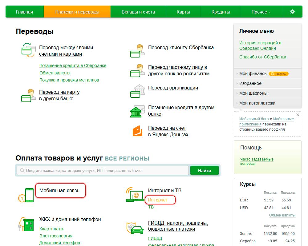 Как положить деньги на интернет