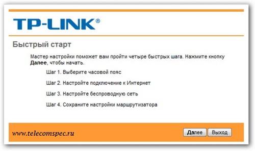 Tp-link: adsl-настройка Ростелеком