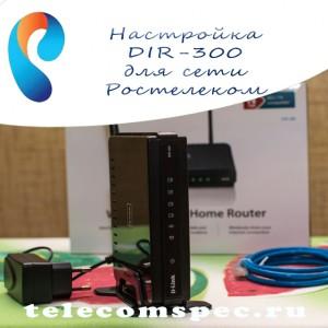 Настройка DIR-300 для сети Ростелеком