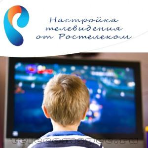 Настройка телевидения от Ростелеком