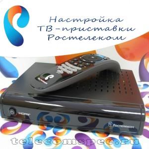 Настройка ТВ-приставки Ростелеком