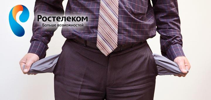 """Услуга """"Обещанный платеж"""" от Ростелеком"""