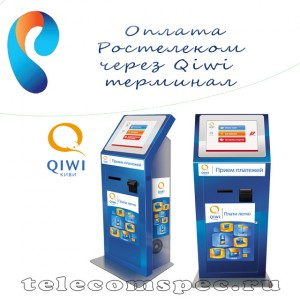 Оплата Ростелеком через Qiwi терминал