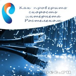 Увеличение скорости интернета