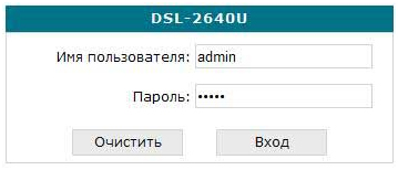 Модем D Link 2640u