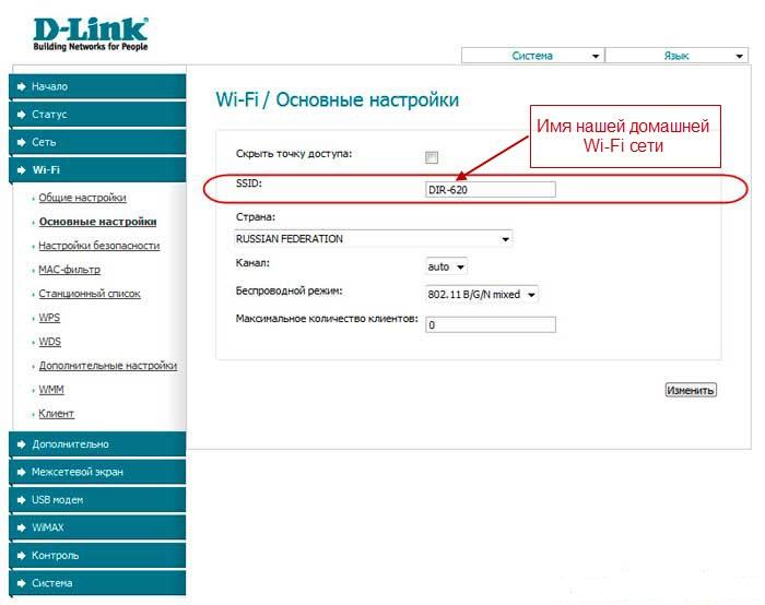 Настройка роутера D-Link DIR 620 Ростелеком