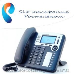 Sip телефония Ростелеком