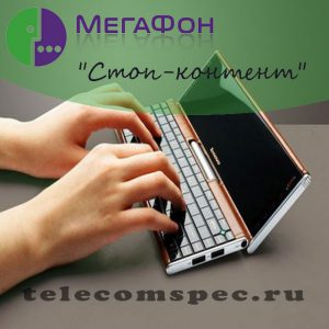 Мегафон Стоп контент