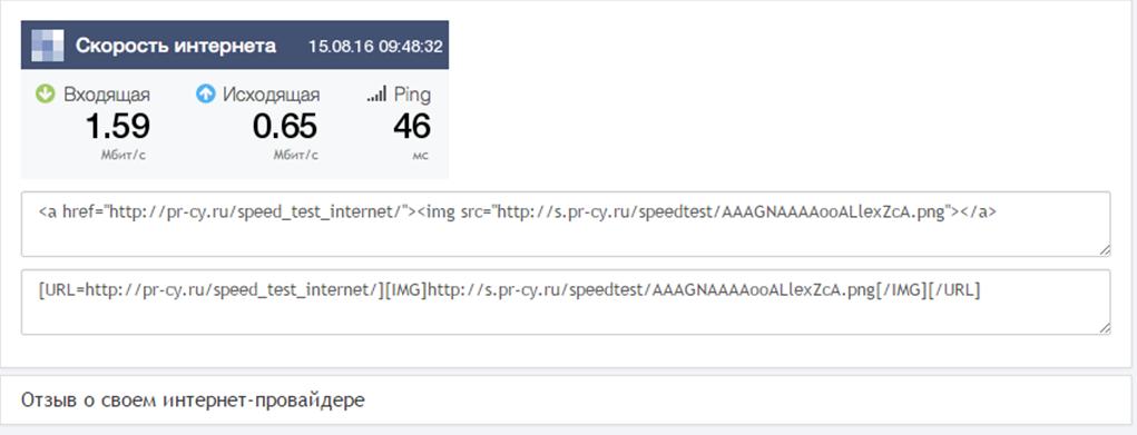Как проверить скорость интернета ДОМ.RU, замер с помощью спидтест