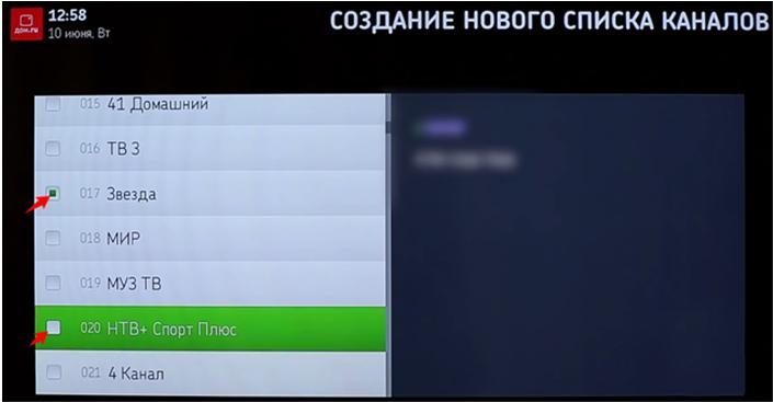 создание нового списка каналов