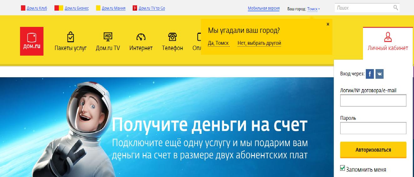 Дом.ru оплата банковской картой через интернет