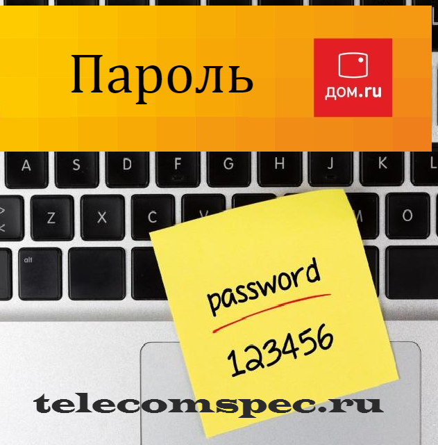 пароль дом ру
