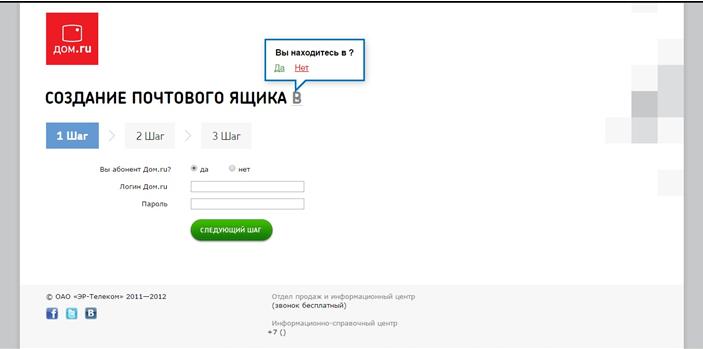 e2cc1ebb2419 Почта дом.ру  как успешно выполнить регистрацию