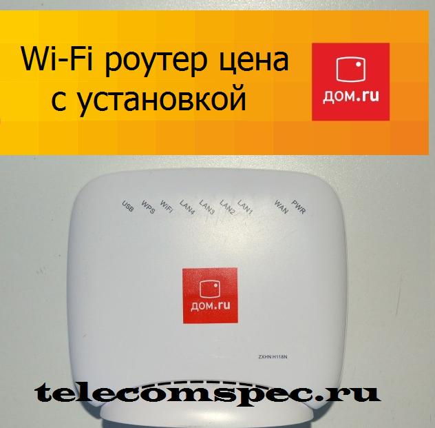 Дом.ru Wi-Fi роутер цена с установкой
