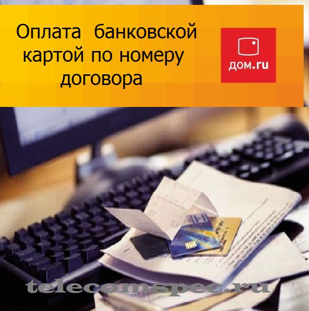 Оплата дом.ru банковской картой по номеру договора