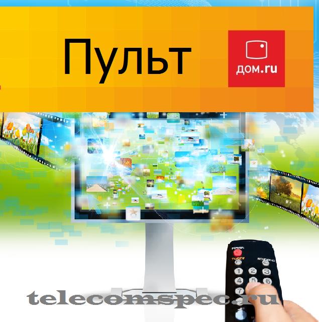 Пульт Дом.ру: настройки и рекомендации