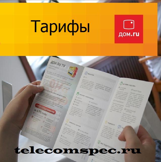Тарифы Дом.ru: как установить, цена, возможности