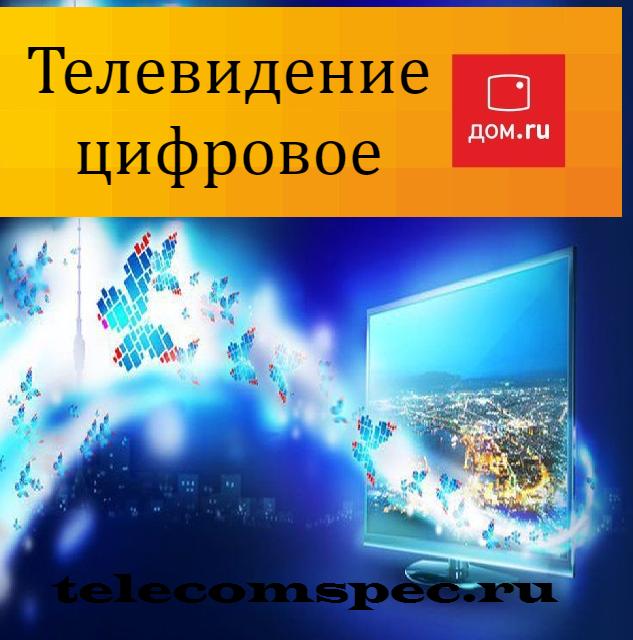 дом ру телевидение цифровое