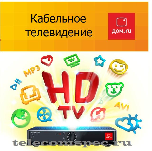 кабельное телевидение