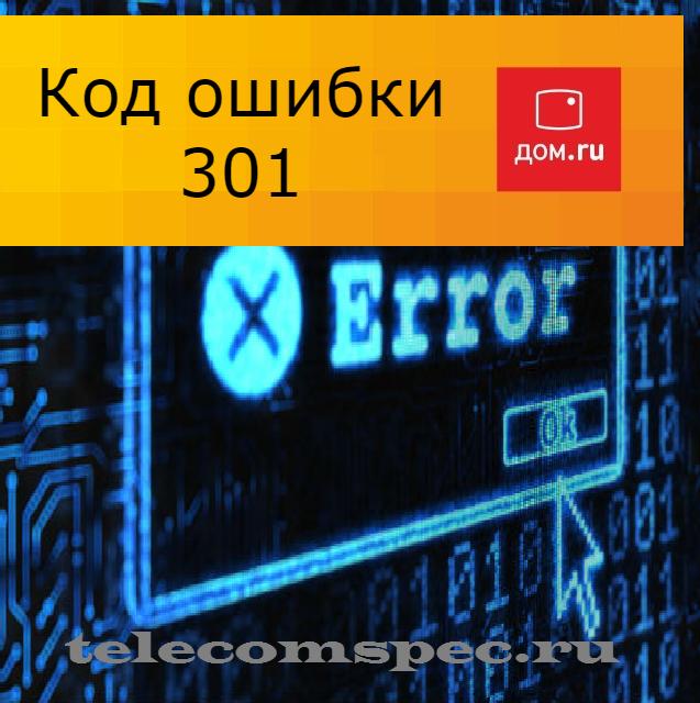 код ошибки 301