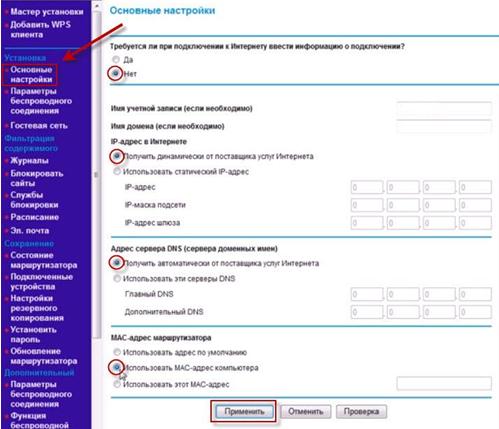 NAT при динамичном IP (DHCP)