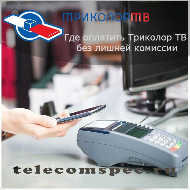 Где оплатить Триколор ТВ без лишней комиссии