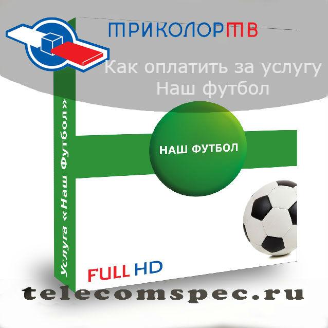 Как оплатить за услугу «Наш футбол»