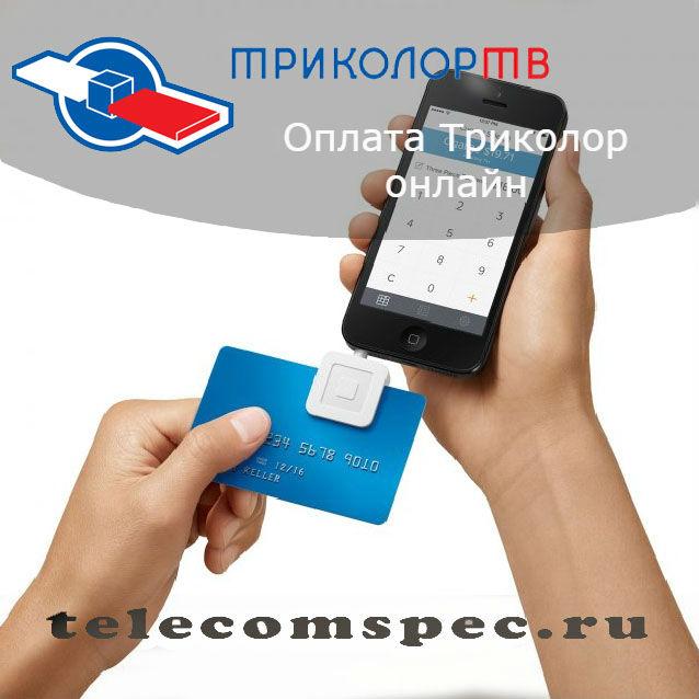 Оплата Триколор онлайн