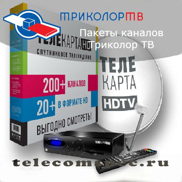 Пакеты каналов Триколор ТВ