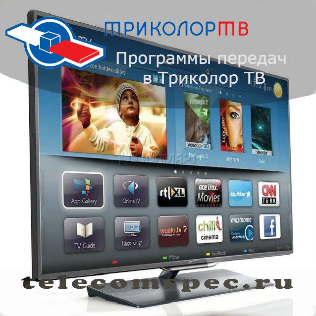 Программы передач в Триколор ТВ