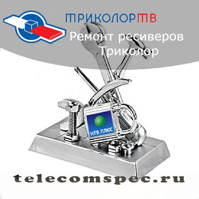 Ремонт ресиверов Триколор