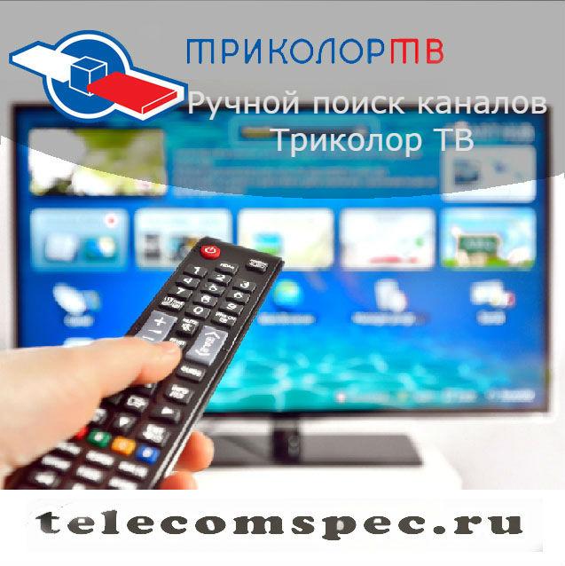 Ручной поиск каналов Триколор ТВ