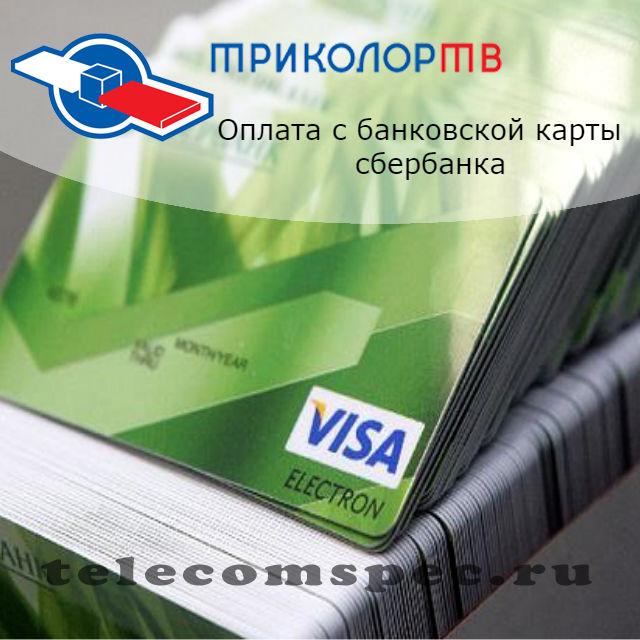 Оплата триколор с банковской карты сбербанка