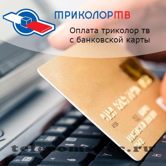 Оплата триколор тв с банковской карты