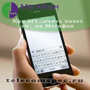 мобильное знакомство в мегафоне