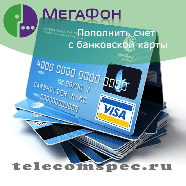 Мегафон пополнить счет с банковской карты