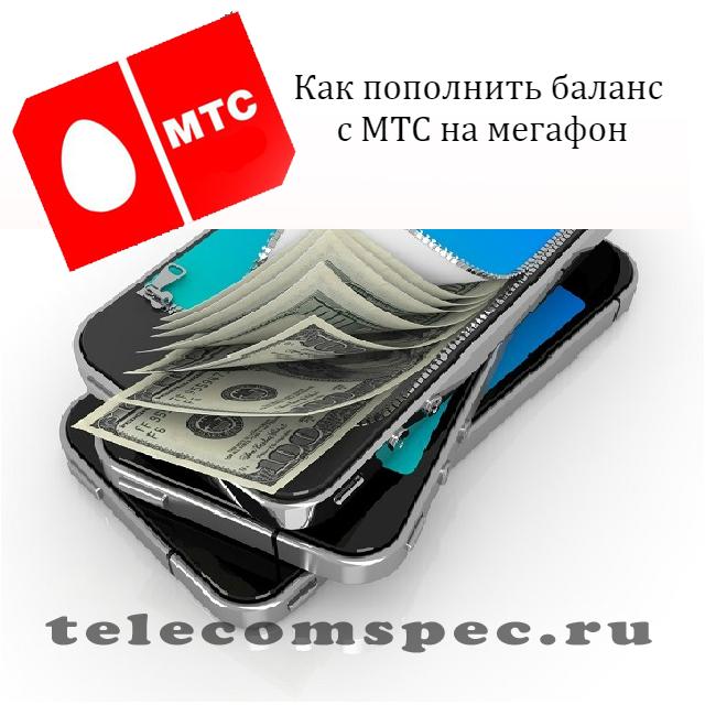 пополнить баланс с МТС на мегафон