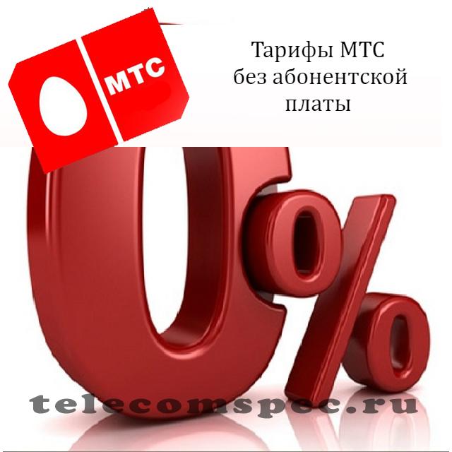 Тарифы МТС без абонентской платы